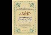 نخستین کارگاه خوشنویسی کاتبان قرآن کریم برگزار میشود