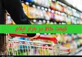 قیمت انواع میوه و ترهبار و مواد پروتئینی در ایلام؛ سهشنبه 23 بهمنماه + جدول