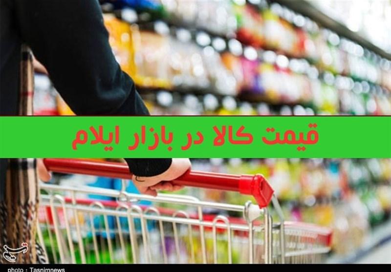 قیمت انواع میوه و ترهبار و مواد پروتئینی در ایلام؛ سهشنبه 21 آبانماه + جدول