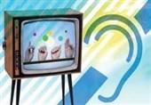 فیلمهای ویژه ناشنوایان به مناسبت عید غدیرخم از تلویزیون پخش میشود