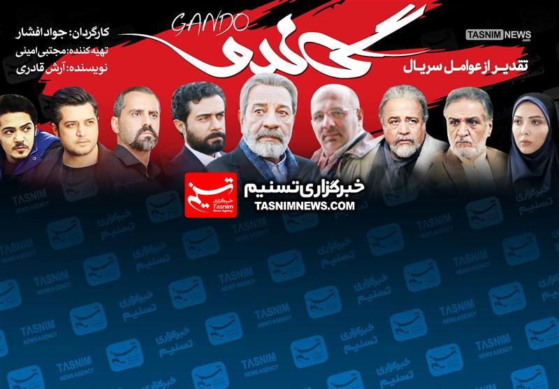 برگزاری مراسم تقدیر از عوامل تولید سریال گاندو در خبرگزاری تسنیم