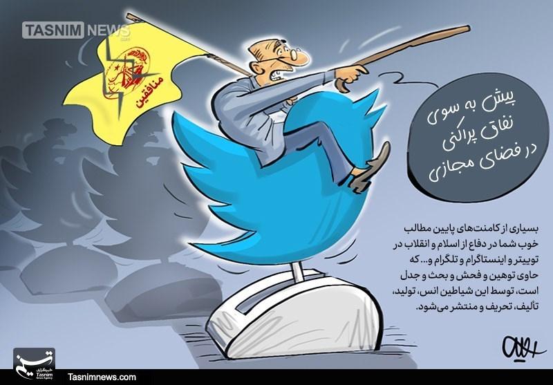 لشکر سایبری منافقین«شیاطین انس» در شبکههای اجتماعی