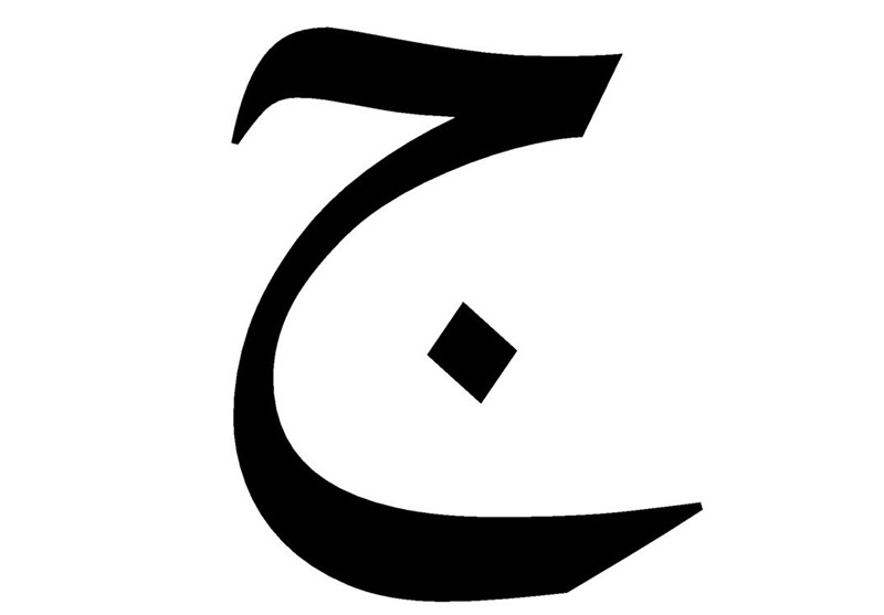 جیم هـ الف دال؛ الگوی مفهومیِ «دولت اسلامی»