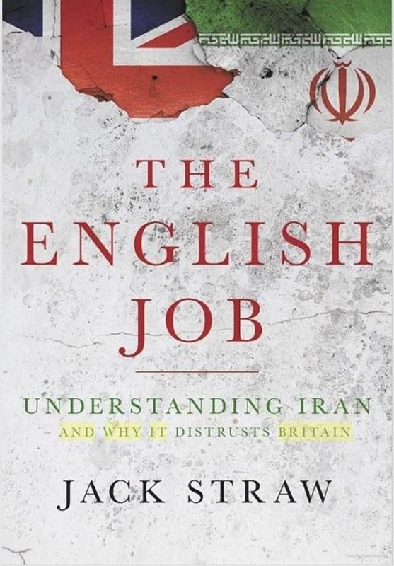 اولین گزارش تسنیم از کتاب «جک استراو»/ «کار، کار انگلیسیها است»