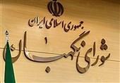 ستاد مرکزی نظارت بر انتخابات مجلس در شورای نگهبان اغاز بهکار کرد