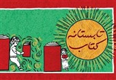 یزد| پایتخت کتاب ایران میزبان طرح تابستانه کتاب میشود