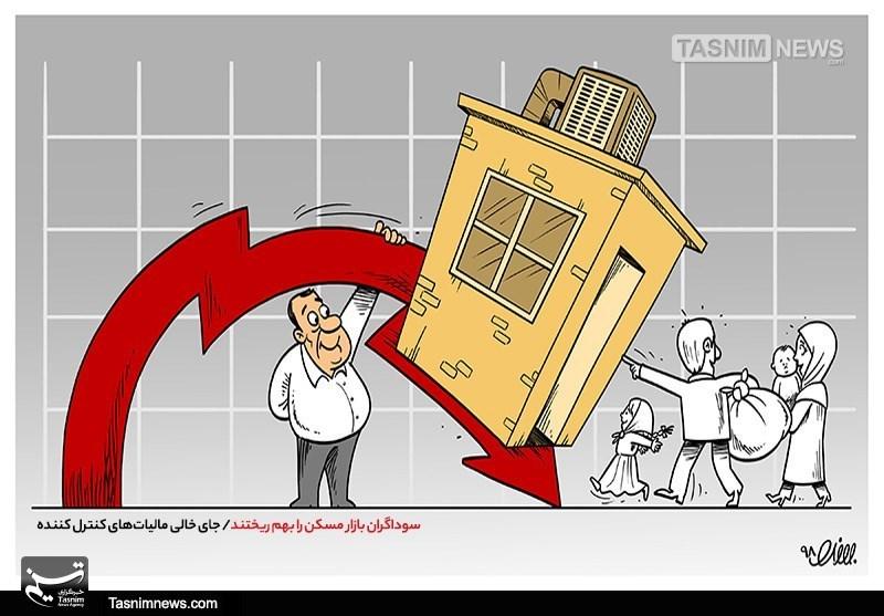 کاریکاتور/ سوداگران بازار مسکن را بهم ریختن