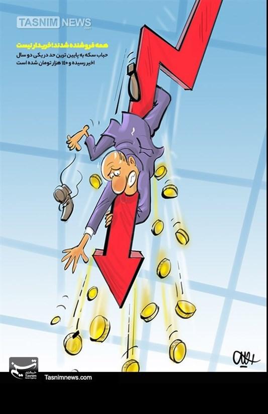 کاریکاتور/ وقتی سکه از سکه میفتد!!!