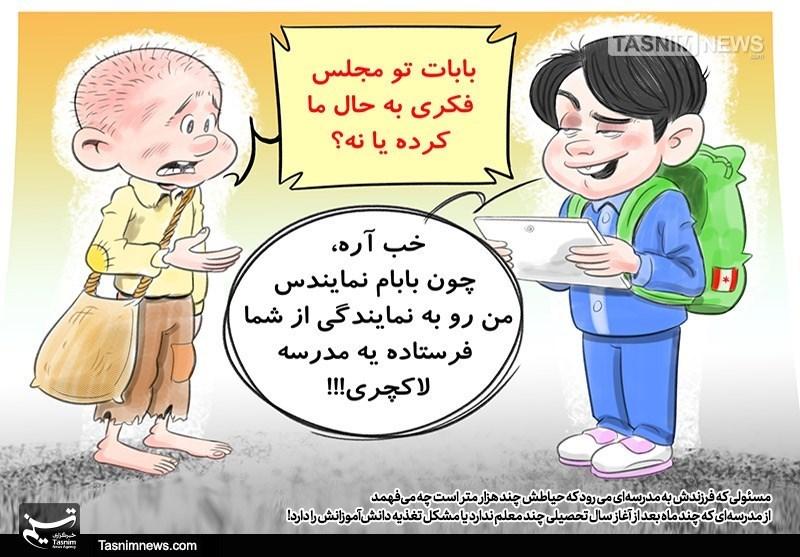 """کاریکاتور/ چند درصد فرزندان مسئولان در """"مدارس لاکچری"""" مشغول به تحصیل هستند؟!"""