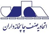 ابقای هیئت مدیره پیشین اتحادیه چاپ به دنبال شکایت از روند انتخابات