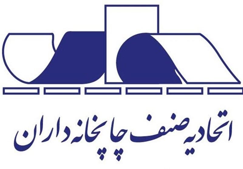8 ماه گذشت اما انتخابات اتحادیه چاپخانهداران تایید نشد / نامه رئیس کمیسیون فرهنگی به وزیر صمت
