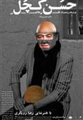 رضا رویگری با «حسن کچل» به تئاتر برگشت