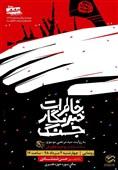 رشادت زن عراقی برای رهایی از چنگال داعش مستند شد +فیلم
