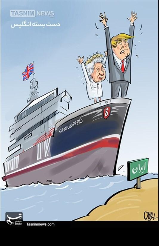 کاریکاتور/ بریطانیای حقیر!!!