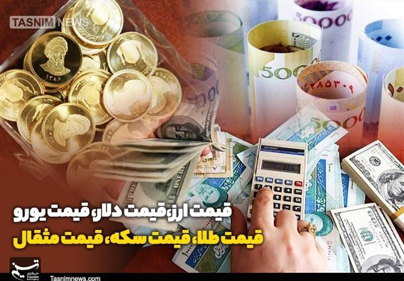 قیمت طلا، قیمت دلار، قیمت سکه و قیمت ارز امروز 99/04/22|دلار رشد کرد/ سکه 10 میلیون و 450 هزار تومان