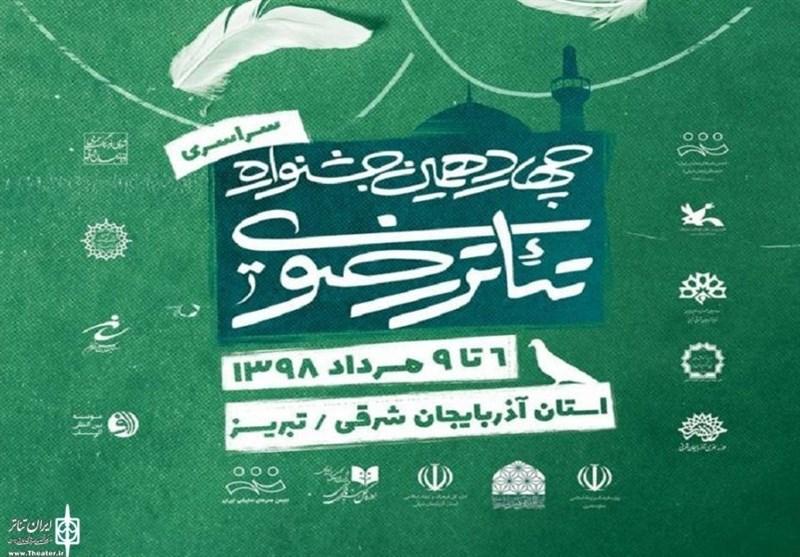 جشنواره تئاتر رضوی| سالنهای میزبان جشنواره چهاردهم مشخص شدند