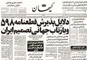 گزارش تاریخ| چرا ایران قطعنامه 598 را در تابستان 66 نپذیرفت؟
