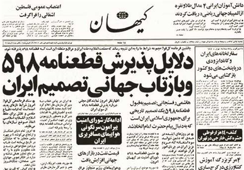 گزارش تاریخ  چرا ایران قطعنامه 598 را در تابستان 66 نپذیرفت؟
