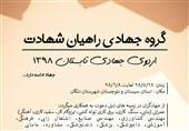 """ثبتنام اردوی جهادی""""راهیان شهادت"""" آغاز شد"""