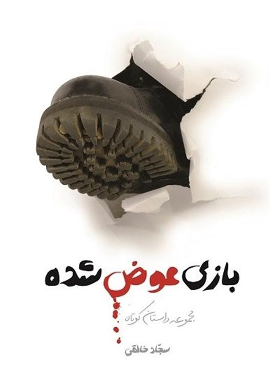 بازی عوض شد؛ اثر نویسنده برگزیده جشنواره داستان انقلاب