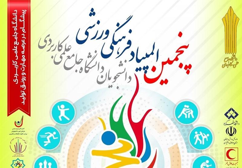 ورزشکاران دانشگاه علمی کاربردی فارس به المپیاد ورزشی اعزام میشوند