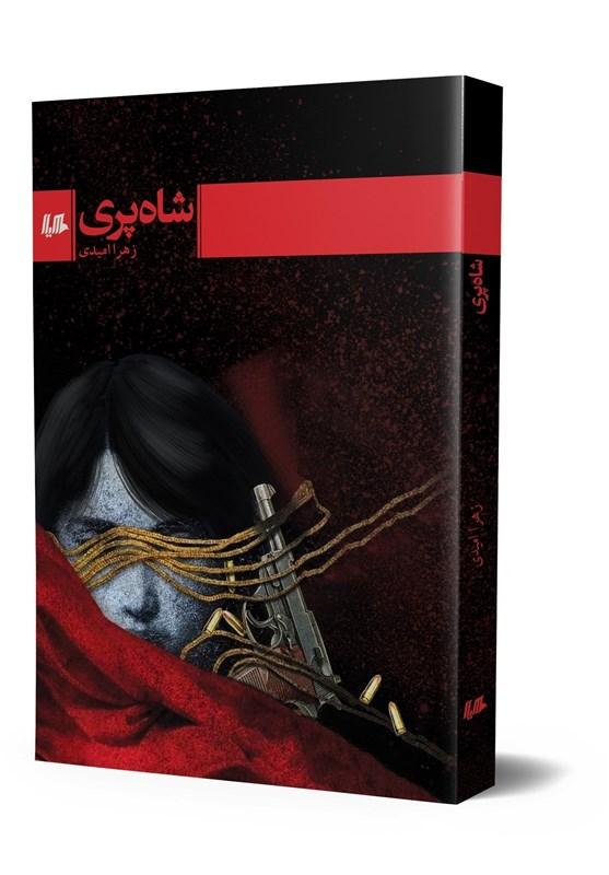 """انتشارات ققنوس رمان """"شاهپری"""" را روانه بازار کرد"""