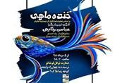 خبرهای تئاتر|واگویههای یک بازمانده از جنگ در «خنده ماهی»