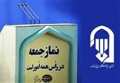 برگزاری نماز جمعه در همه شهرهای استان بوشهر لغو شد