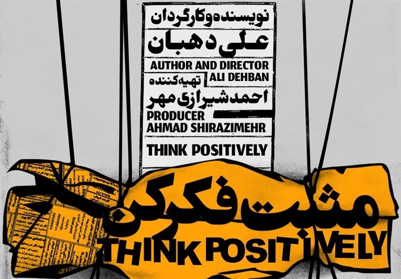 رونمایی از تیزر نمایش «مثبت فکر کن»+ویدئو