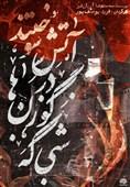 روایت سوختن گوزنها در حوزه هنری