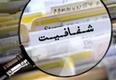 تشکیل کمیسیون بررسی لایحه شفافیت در مجلس