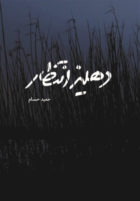 """""""دهلیز انتظار""""؛ کتاب جدید «حمید حسام» به بازار آمد"""