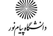 ساماندهی کارکنان دانشگاه پیام نور در مجلس فوریتی شد