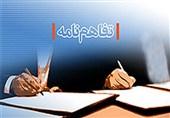 امضای تفاهمنامه 9 میلیون دلاری ستاد اجرایی فرمان امام و جهاد دانشگاهی
