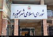 علامت سئوال مردم خراسان شمالی در مقابل «کارآمدی شوراها» / آیا انتخابات 1400 مشکل را حل میکند؟