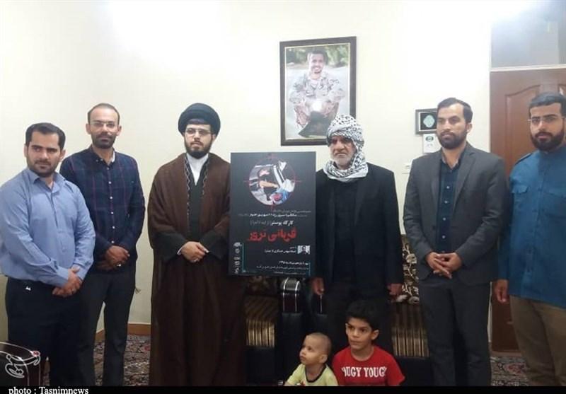 اقدام جالب سپاه خوزستان؛ برگزاری رونمایی از پوستر «قربانی ترور» در منزل شهید عذاری +تصویر