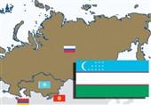 گزارش تسنیم|اما و اگرهای پیوستن ازبکستان به اتحادیه اقتصادی اوراسیا