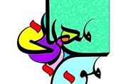 فارس| موج مهربانی به وسعت ایران؛ بورس تحصیلی برای 900 دانشآموز نیازمند+ فیلم