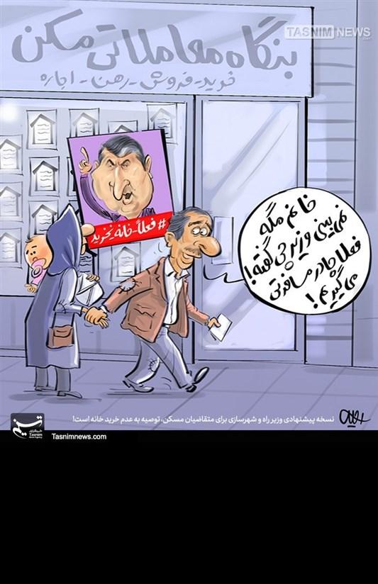 کاریکاتور/ «فعلا خانه نخرید» دردی دوا میکند؟