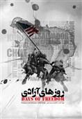 اسنادی از پشت پرده کودتای آمریکا در مستند «روزهای آزادی»