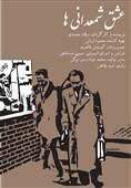 نگاهی به مستند «نوروز مجید»|آفت روایات فرعی!
