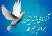 249 زندانی غیرعمد یزدی آزاد شدند