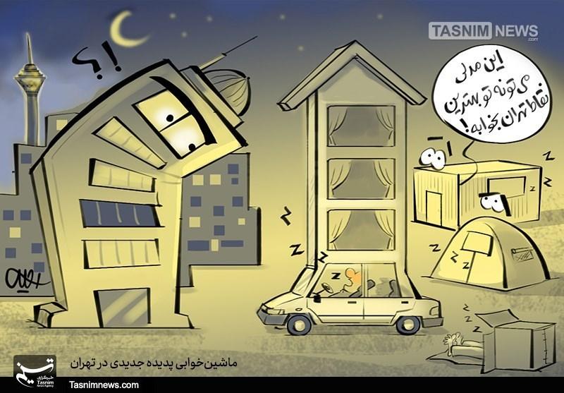 کاریکاتور/ ماشینخوابی پدیده جدیدی در تهران!