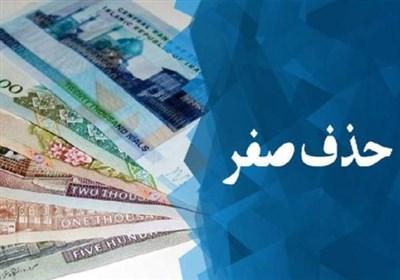 فرصت 3 ماهه برای تهیه آیین نامه اجرایی حذف 4 صفر از پول ملی+سند