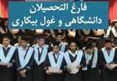 «دکتر، مهندسِ بیکار»|آمادگی وزارت کار برای اعزام فارغ التحصیلان فنی به خارج از کشور