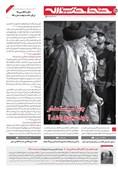خط حزبالله 195  چرا سیاستمدار باید شجاع باشد؟