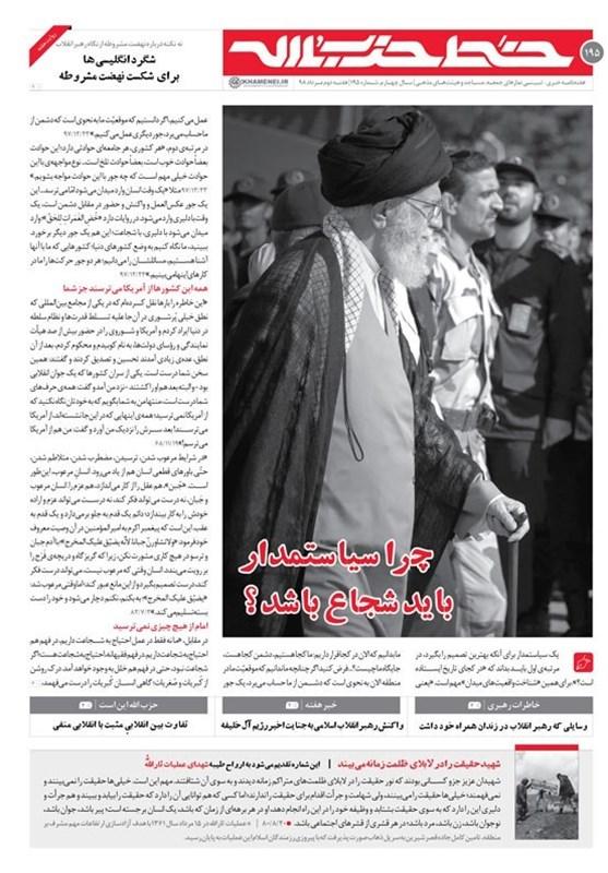 خط حزبالله 195| چرا سیاستمدار باید شجاع باشد؟