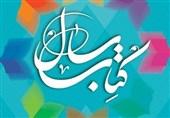 برگزیدگان نخستین جایزه «کتاب سال تبریز» معرفی شدند