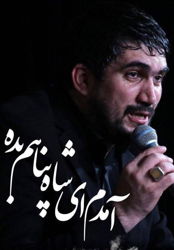 بخشی از آخرین مداحی مرحوم حاج محمدباقر منصوری