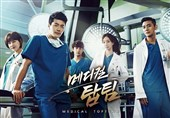 نمایش پزشکان برتر از امشب در یک سریال کرهای